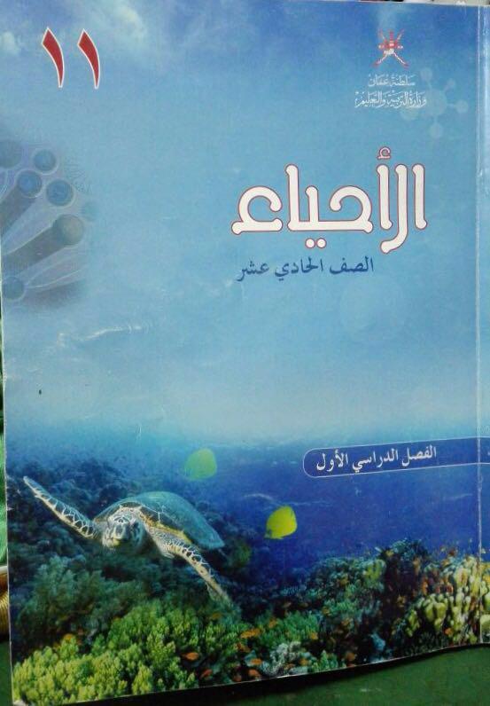Course Image الأحياء ١١-١