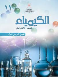 Course Image الكيمياء ١١-١