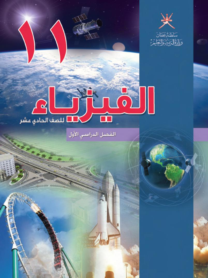 Course Image الفيزياء ١١-١
