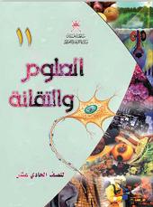 Course Image العلوم والتقانة ١١-١