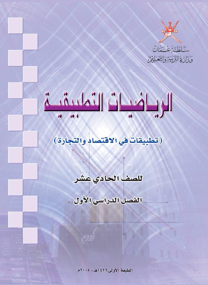 Course Image الرياضيّات التطبيقيّة ١١-١