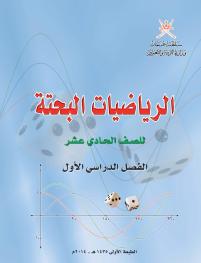 الرياضيات البحتة ١١-١
