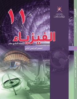 الفيزياء 11-2