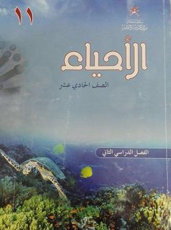 Course Image الأحياء 11-2