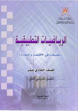 Course Image الرياضيّات التطبيقية 11-2