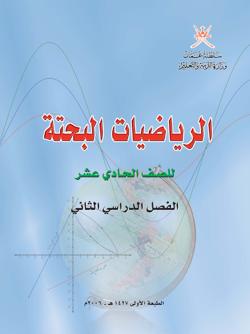 Course Image الرياضيات البحتة 11-2