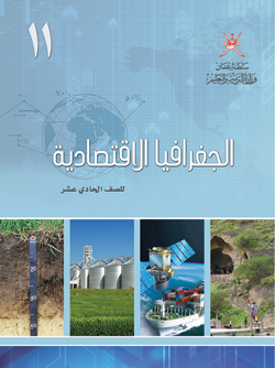 Course Image الجغرافيا الإقتصاديّة 11-2