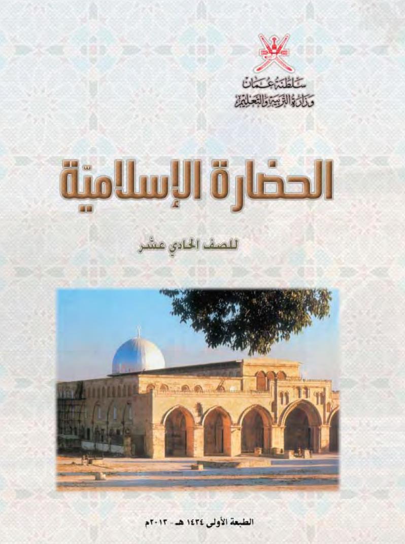 Course Image الحضارة الإسلاميّة ١١-١