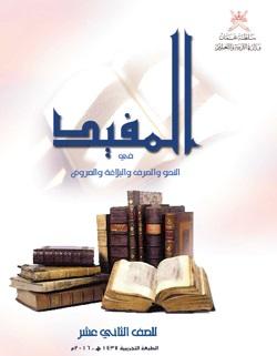 Course Image اللغة العربية ١٢-٢ المفيد