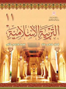 Course Image التربية الإسلاميّة 11-2