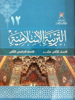 Course Image التربية الإسلاميّة 12-2