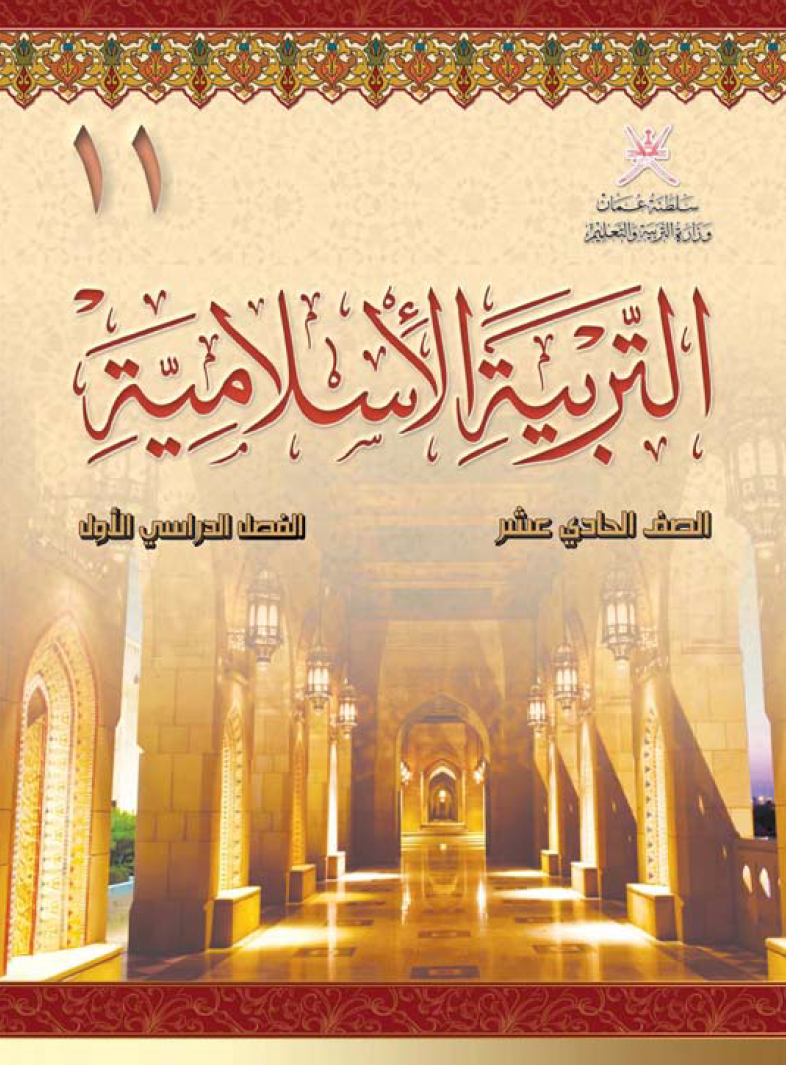 Course Image التربية الإسلاميّة 11-1