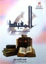 Course Image اللغة العربيّة - المفيد 12-1