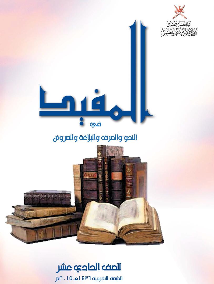 Course Image اللغة العربية - المفيد 11-1
