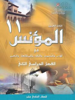 Course Image اللغة العربية 11-2 المؤنس