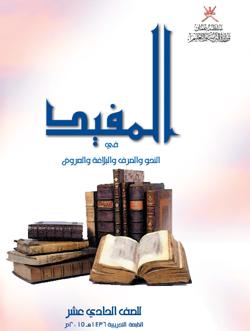 Course Image اللغة العربيّة 11-2 المفيد
