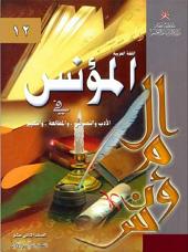Course Image اللغة العربية - المؤنس 12-1