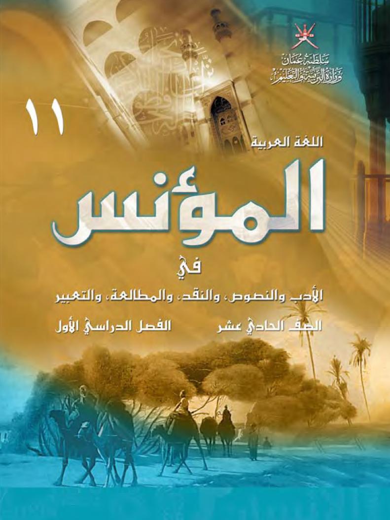 Course Image اللغة العربية - المؤنس 11-1