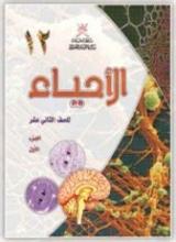 Course Image الأحياء ١٢-١
