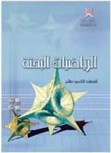 Course Image الرياضيات البحتة ١٢-١