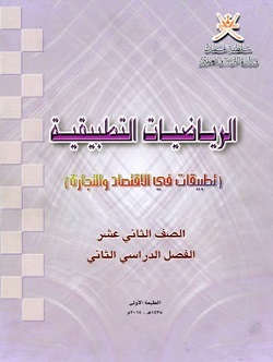 Course Image الرياضيات التطبيقيّة ١٢-٢