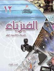 Course Image الفيزياء 12-1 جديد