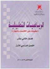 الرياضيات التطبيقية ١٢-١