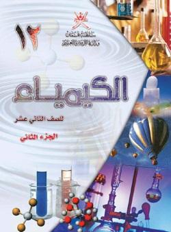 الكيمياء ١٢-٢
