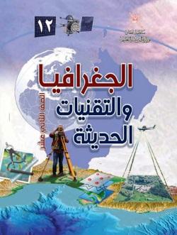 Course Image الجغرافيا والتقنيات الحديثة ١٢-٢